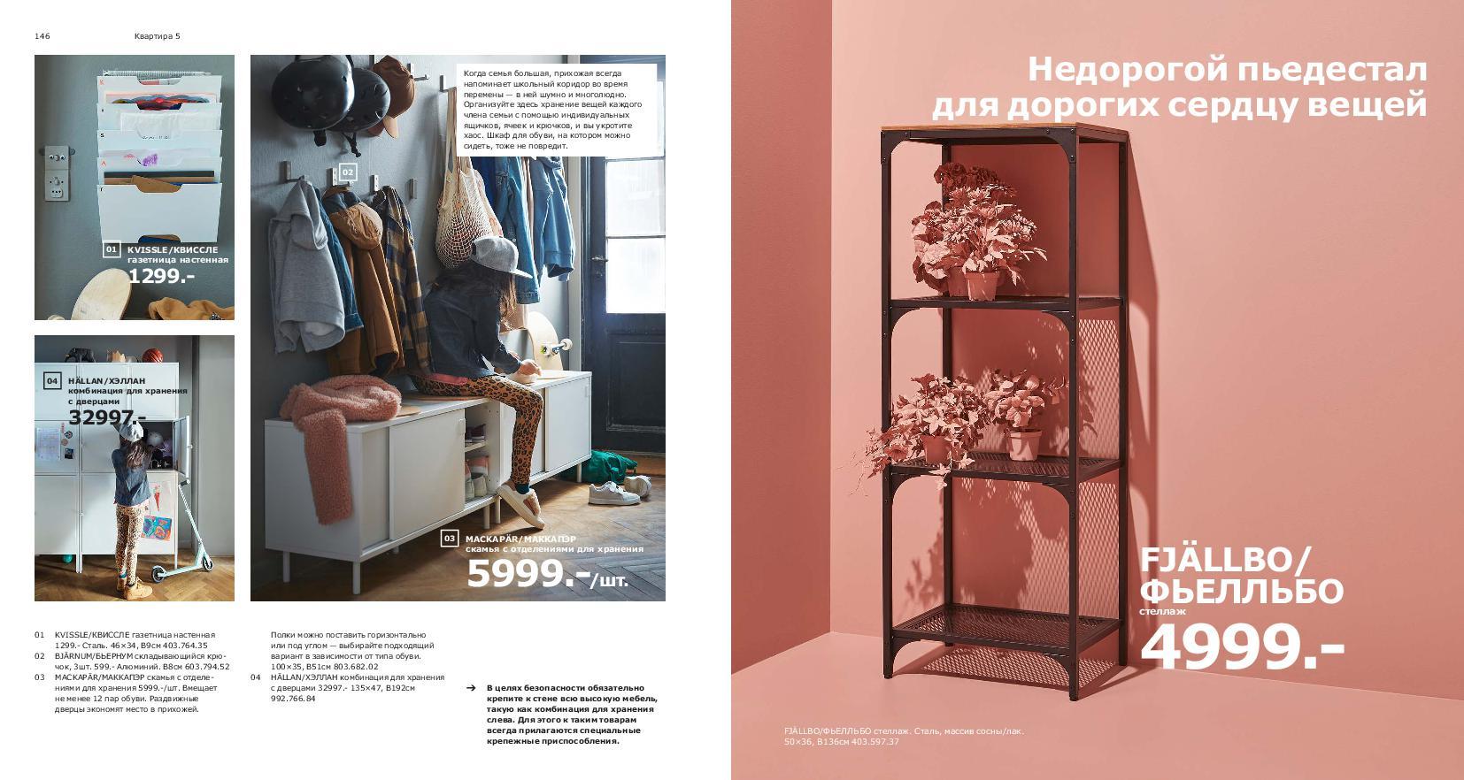IKEA_catalogue_2019-74