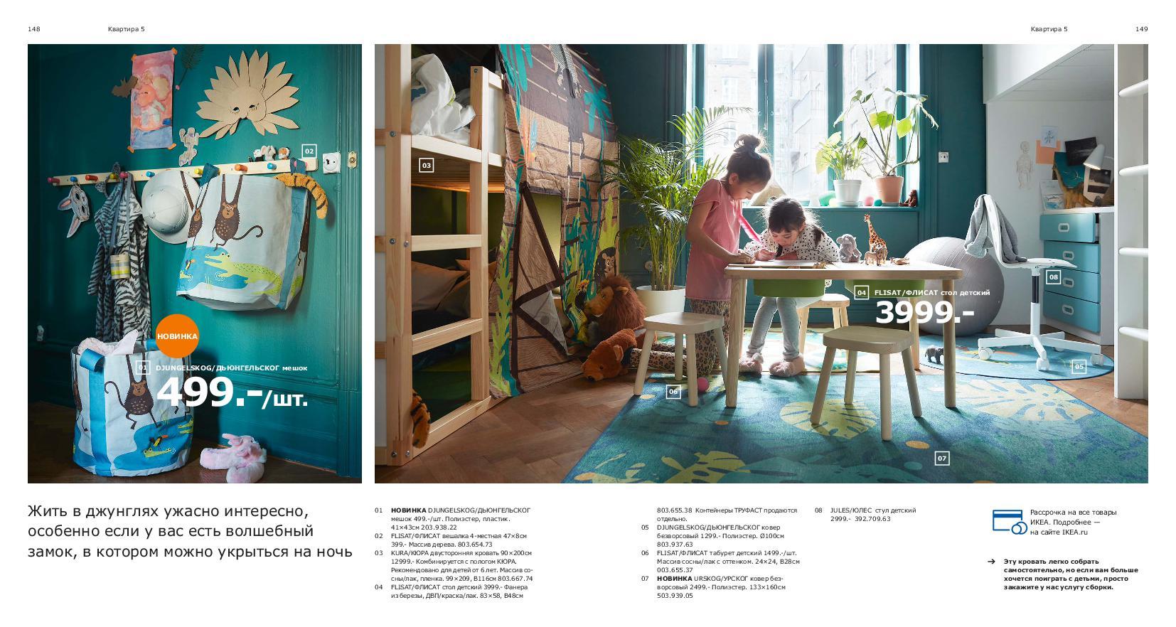 IKEA_catalogue_2019-75