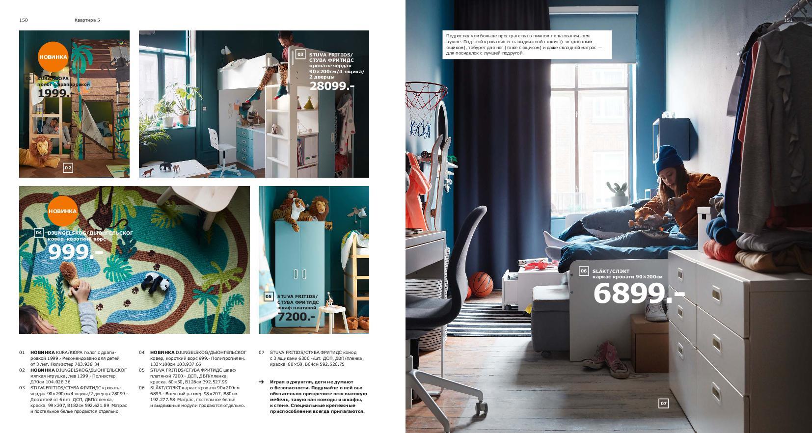 IKEA_catalogue_2019-76