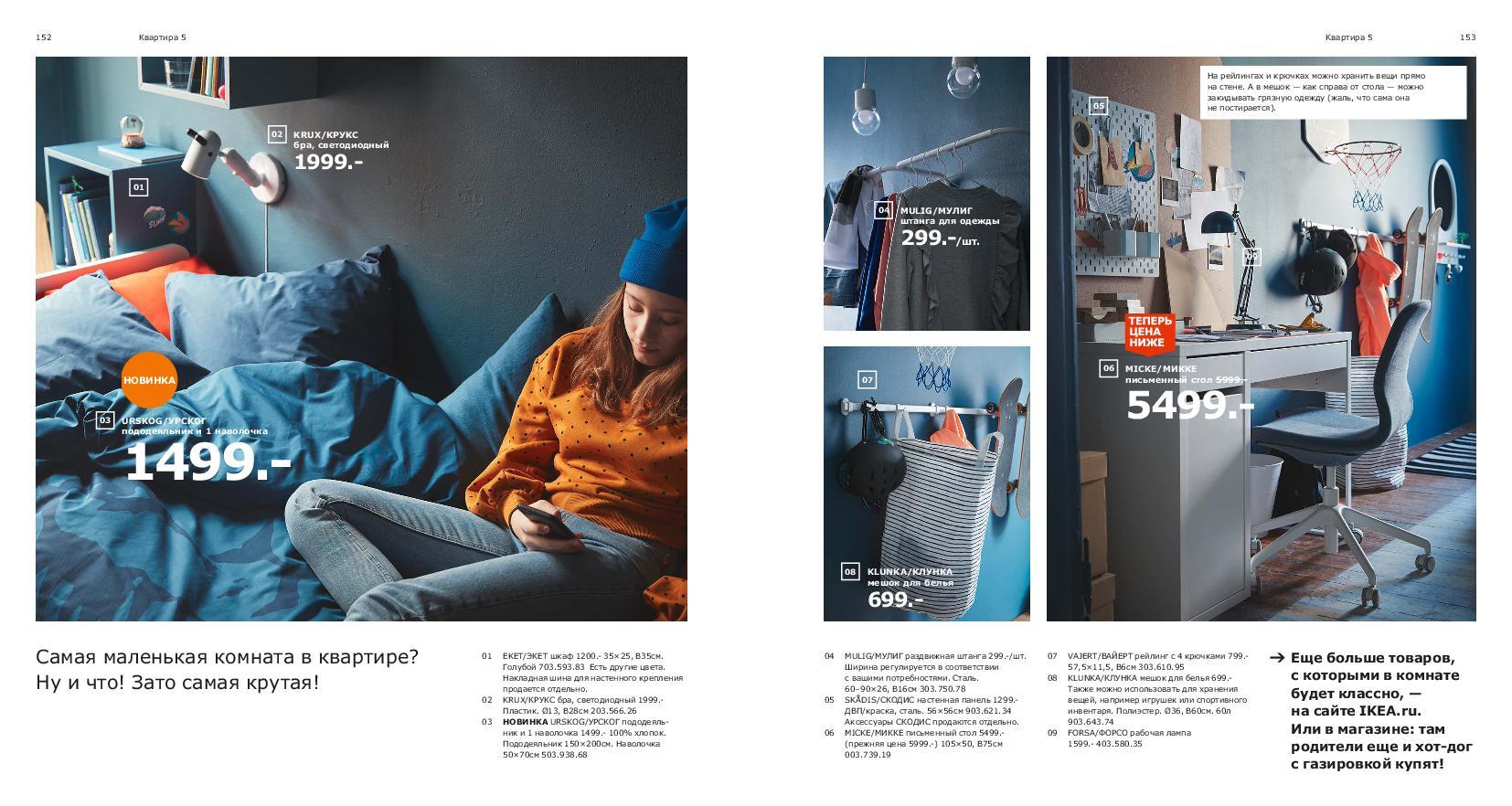IKEA_catalogue_2019-77