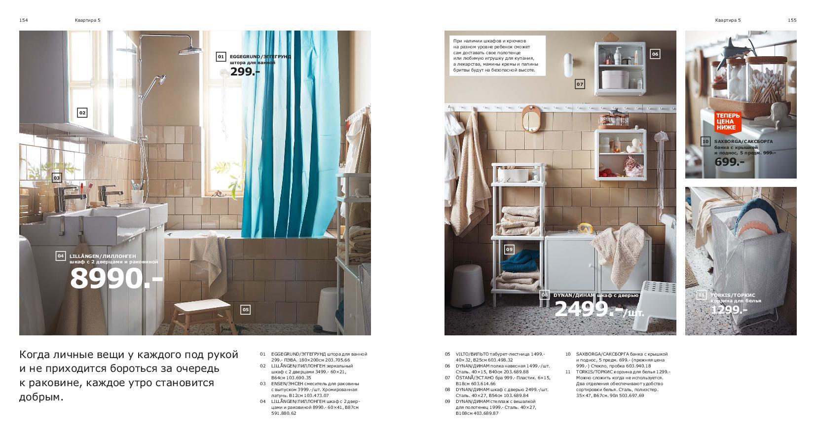 IKEA_catalogue_2019-78