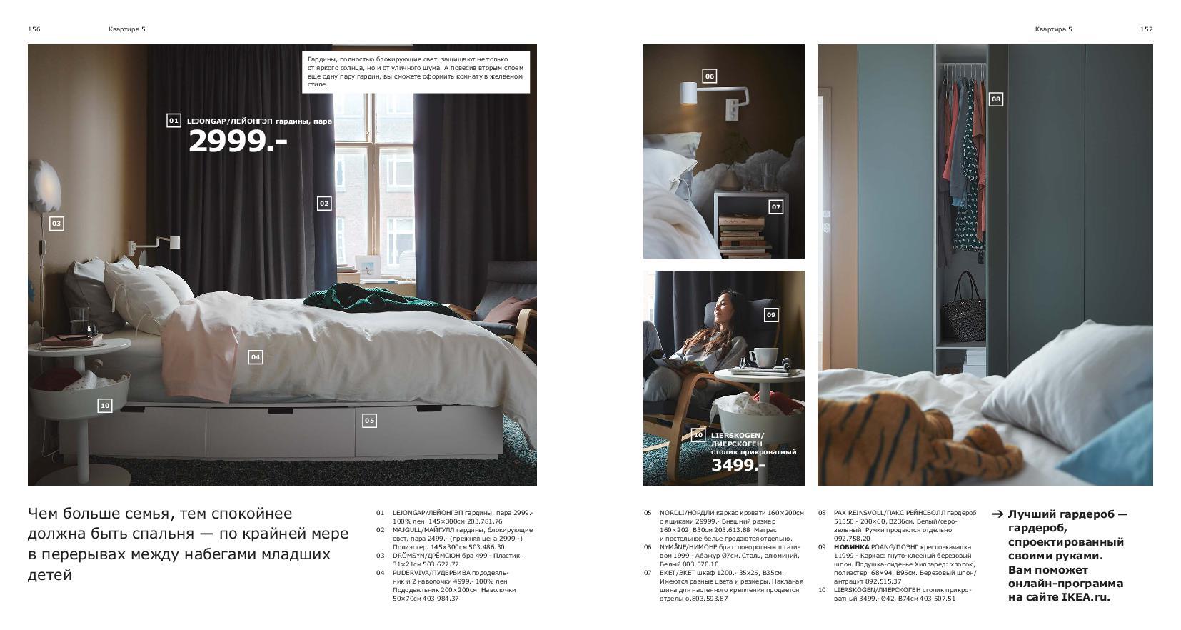 IKEA_catalogue_2019-79