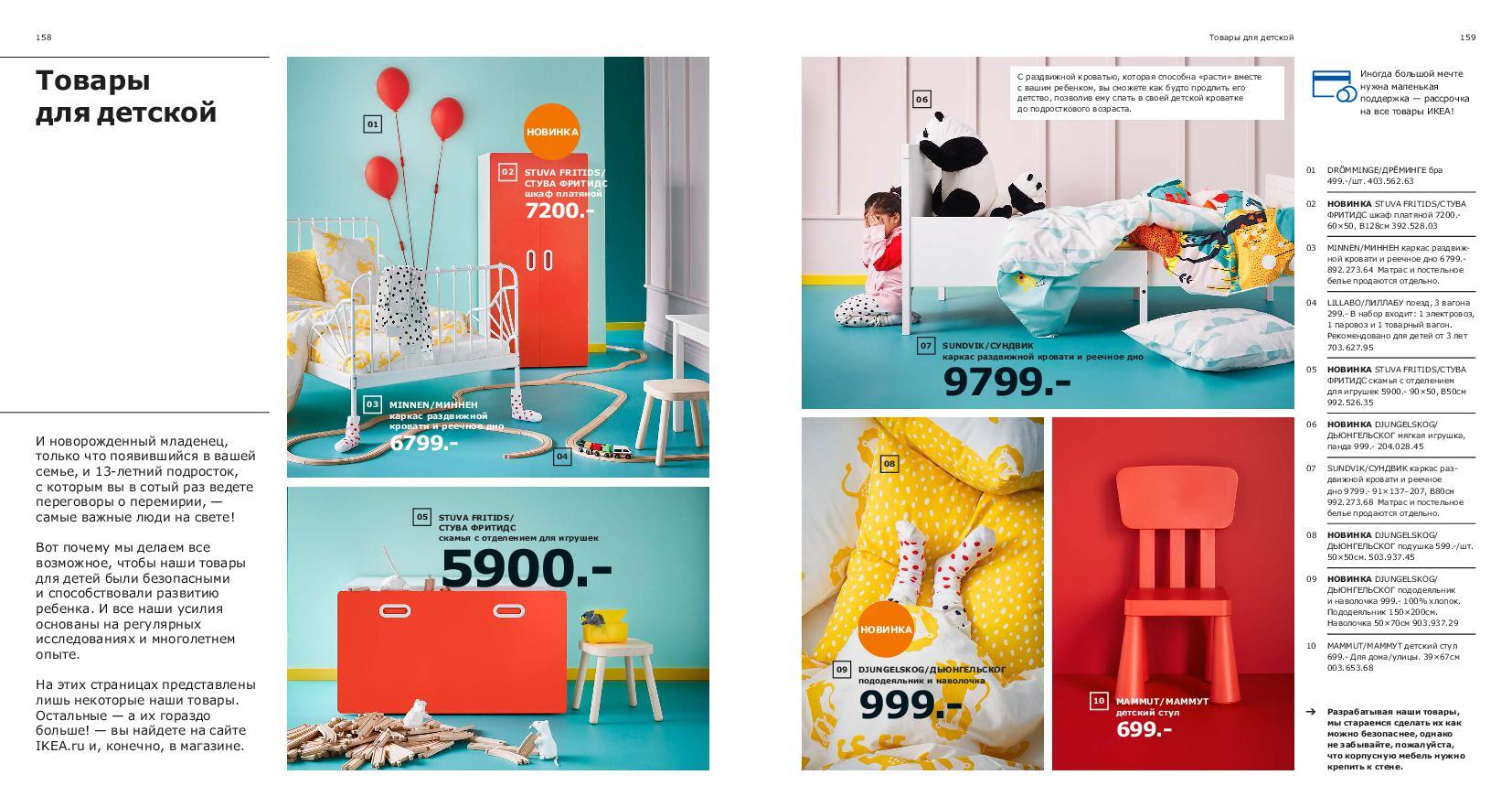 IKEA_catalogue_2019-80