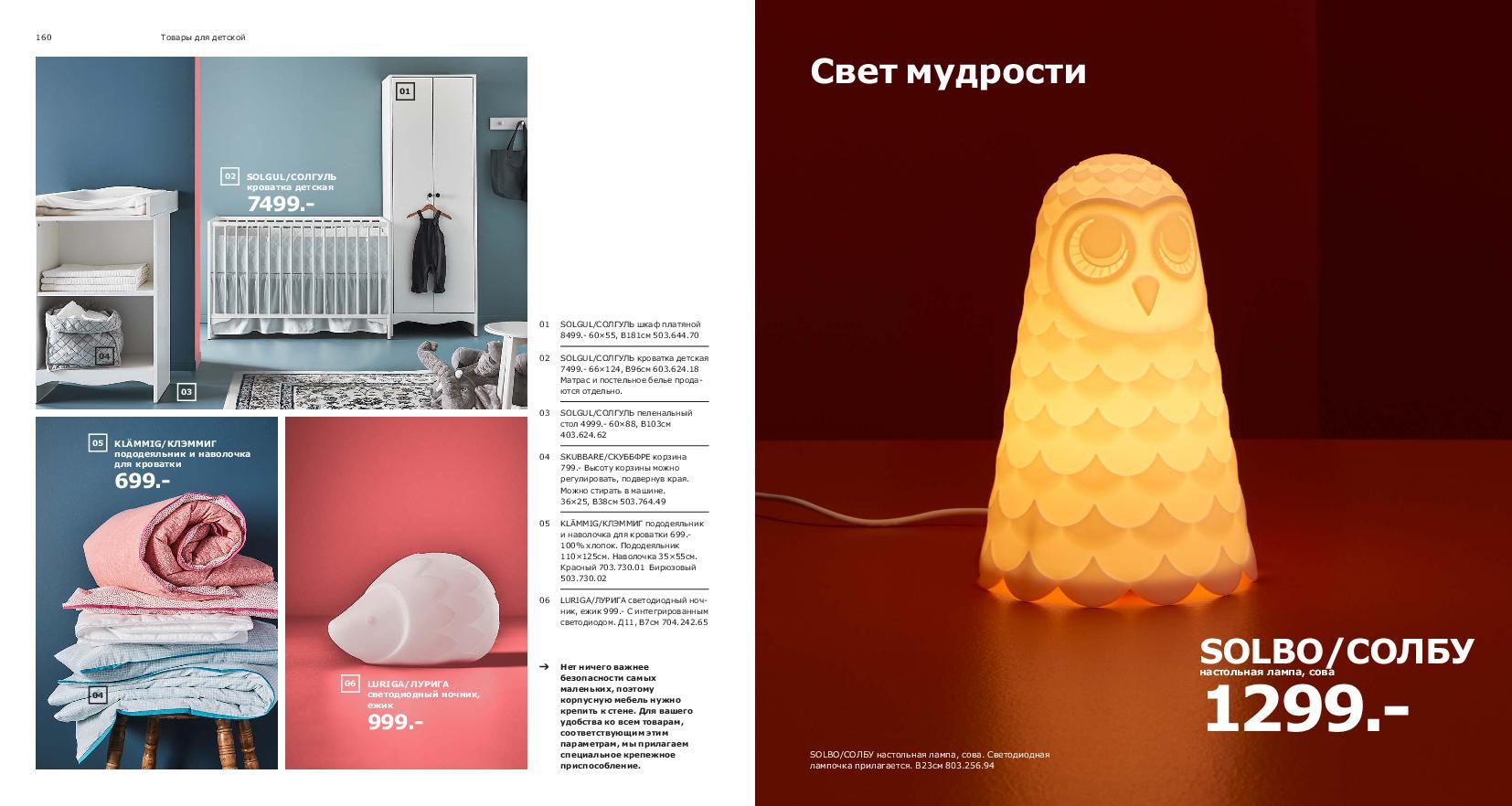 IKEA_catalogue_2019-81