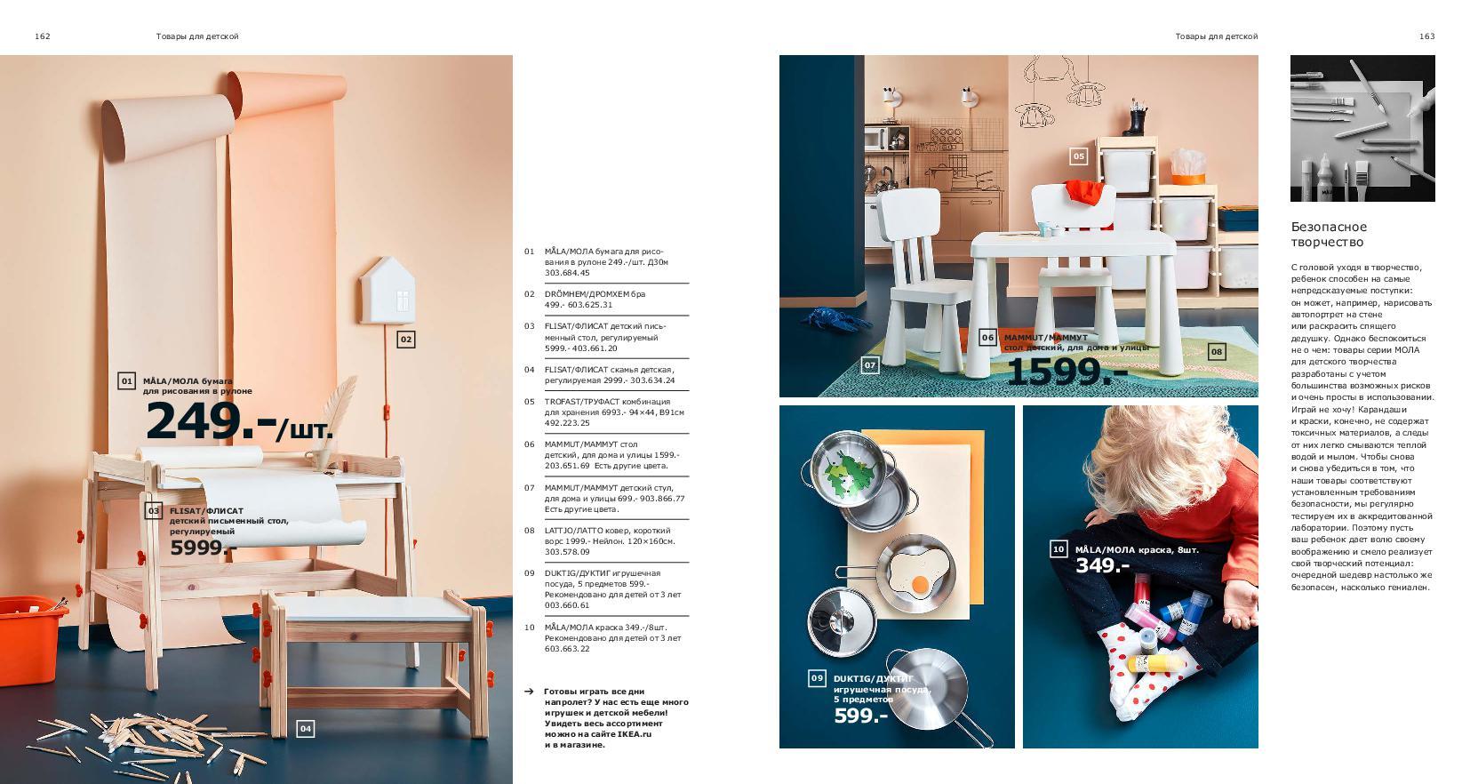 IKEA_catalogue_2019-82