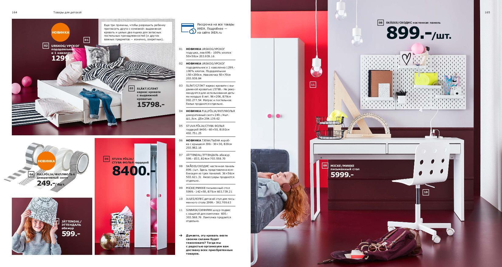 IKEA_catalogue_2019-83