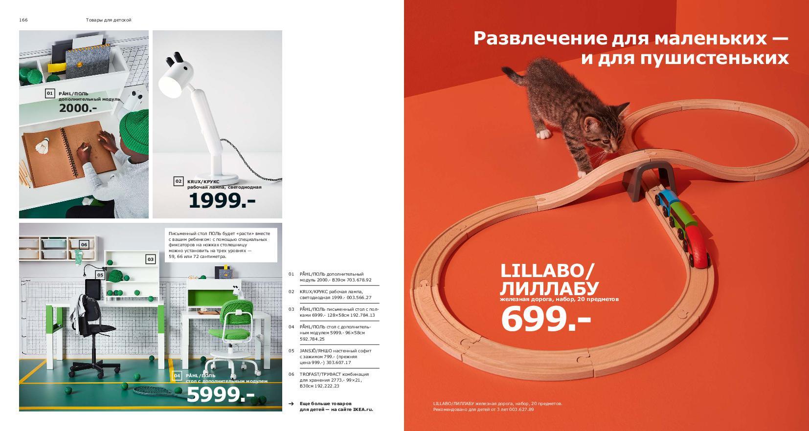 IKEA_catalogue_2019-84