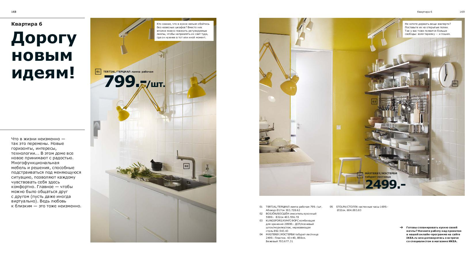 IKEA_catalogue_2019-85