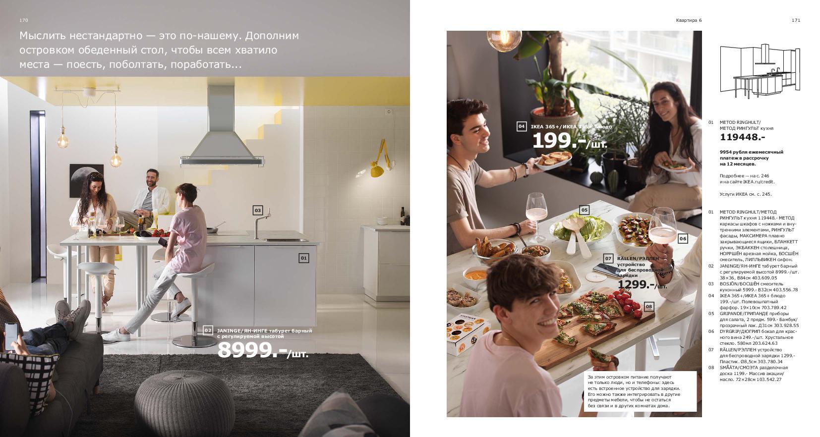 IKEA_catalogue_2019-86