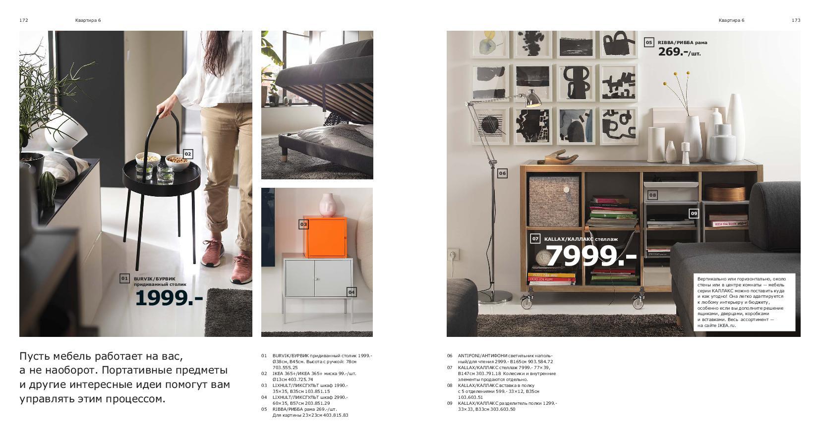 IKEA_catalogue_2019-87