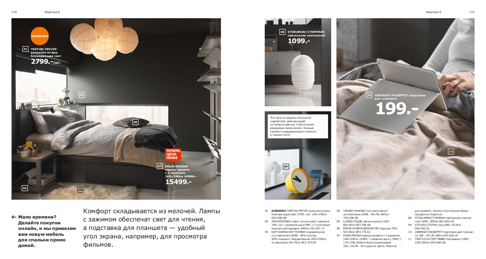 IKEA_catalogue_2019-88