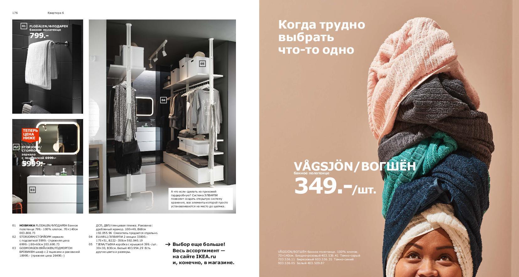 IKEA_catalogue_2019-89