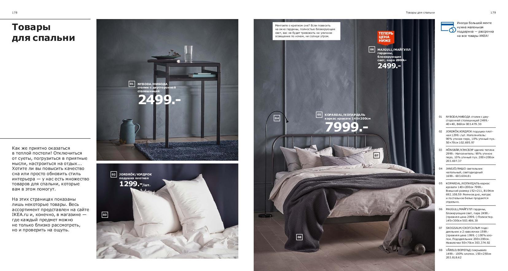 IKEA_catalogue_2019-90