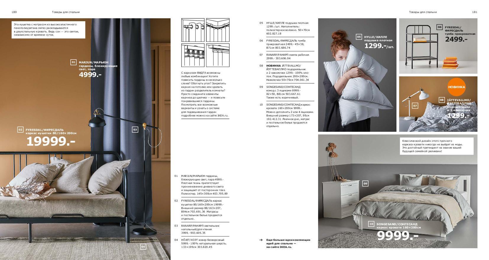 IKEA_catalogue_2019-91