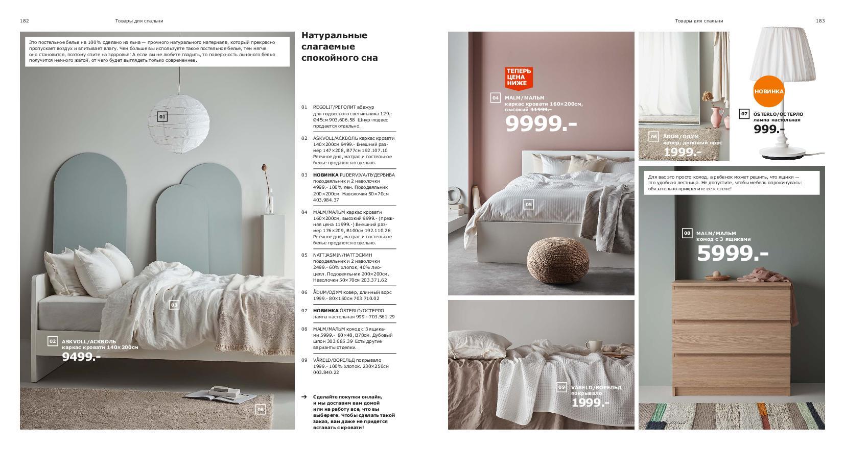 IKEA_catalogue_2019-92