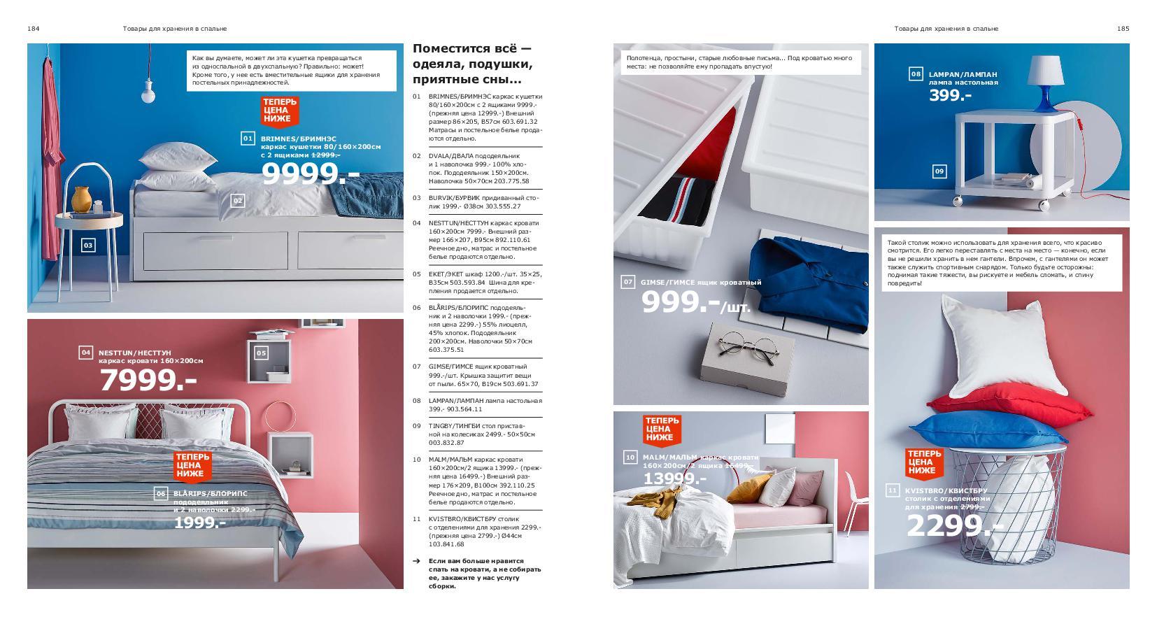IKEA_catalogue_2019-93
