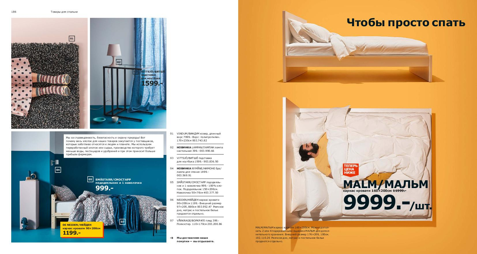 IKEA_catalogue_2019-94
