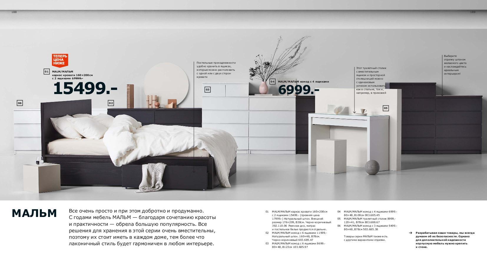 IKEA_catalogue_2019-95