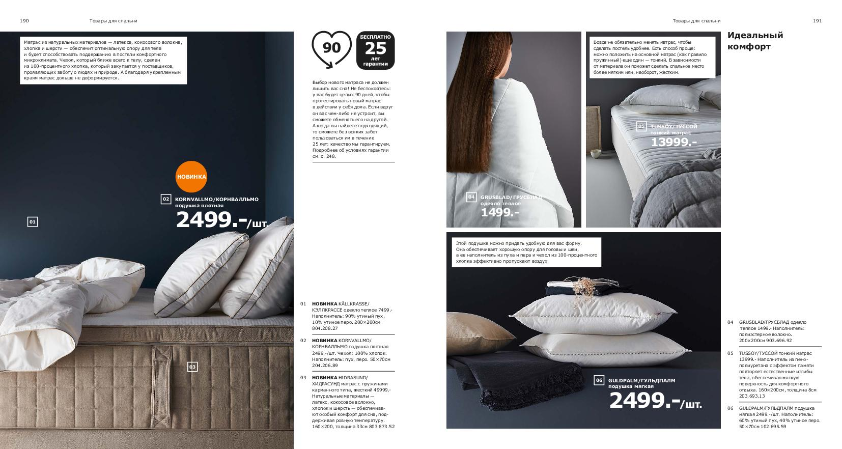 IKEA_catalogue_2019-96