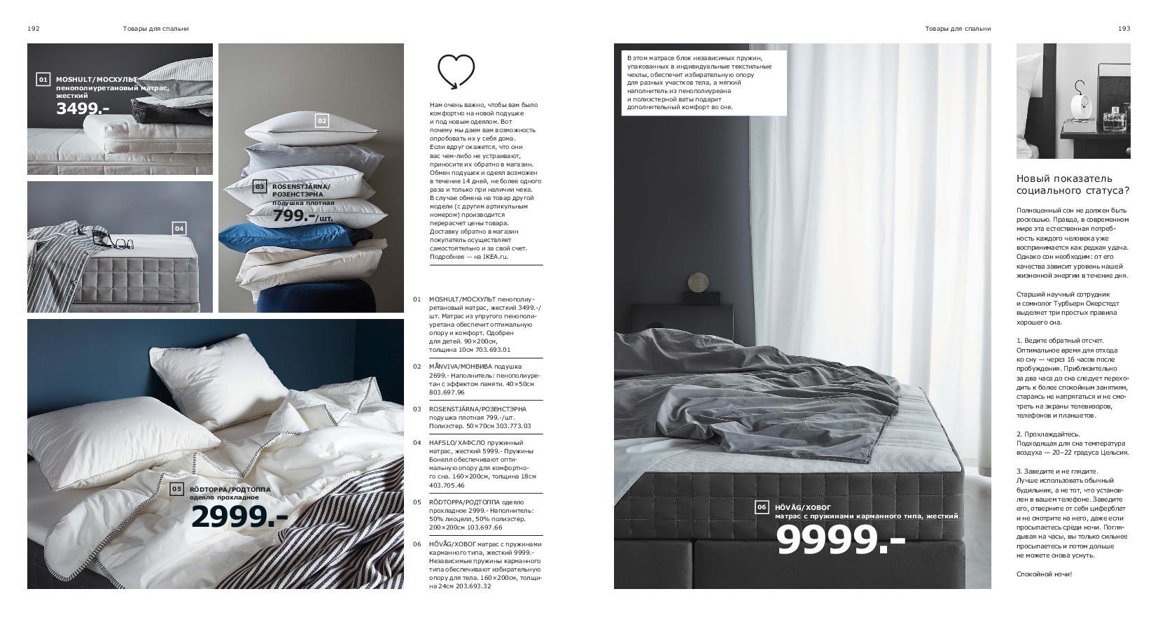 IKEA_catalogue_2019-97