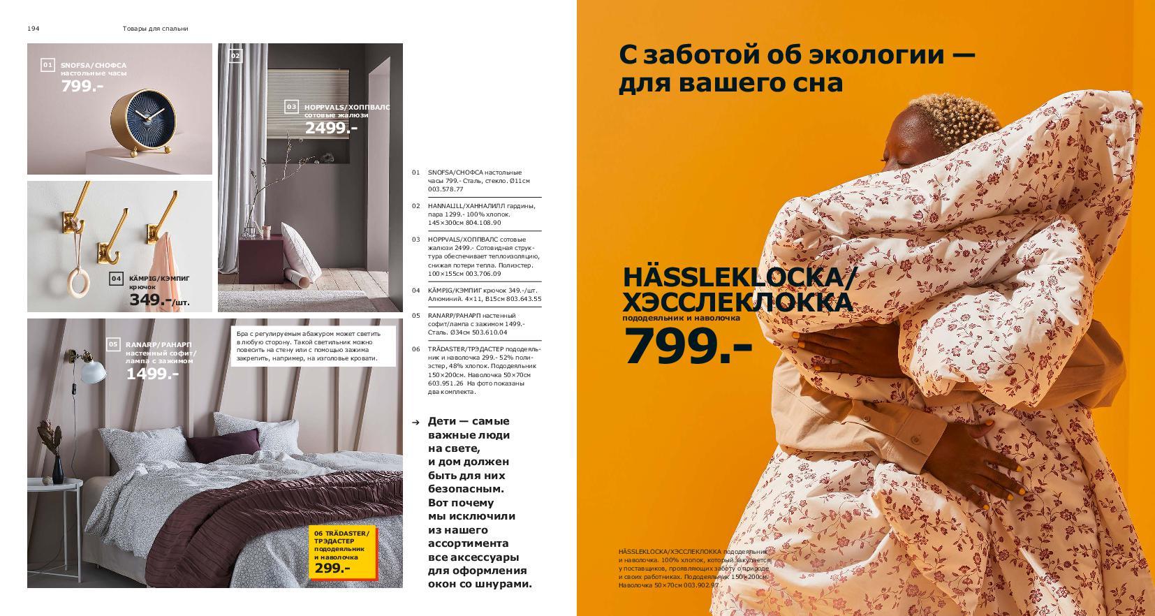 IKEA_catalogue_2019-98
