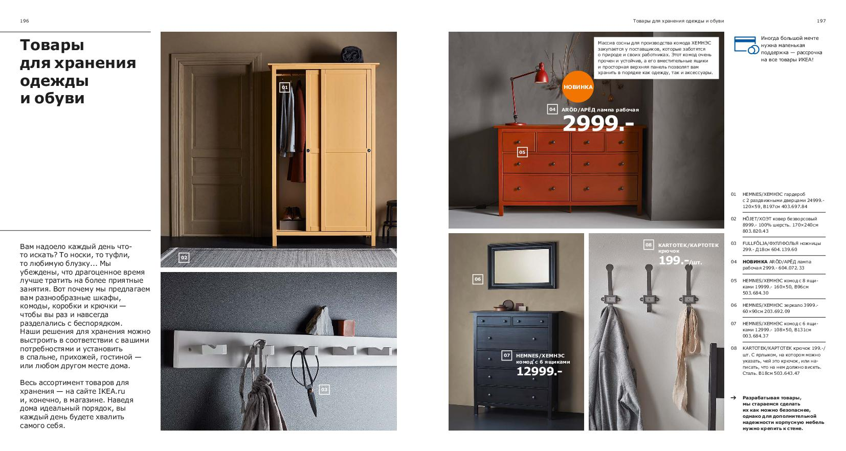 IKEA_catalogue_2019-99