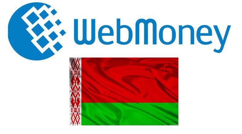 Кошелек Вебмани в Беларуси, webmoney ru вход регистрация переводы keeper