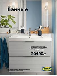 ИКЕА Гомель: каталог ванные