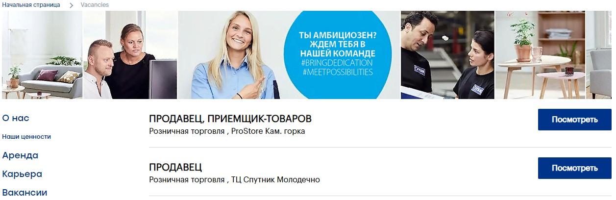 Вакансии Юск Минск