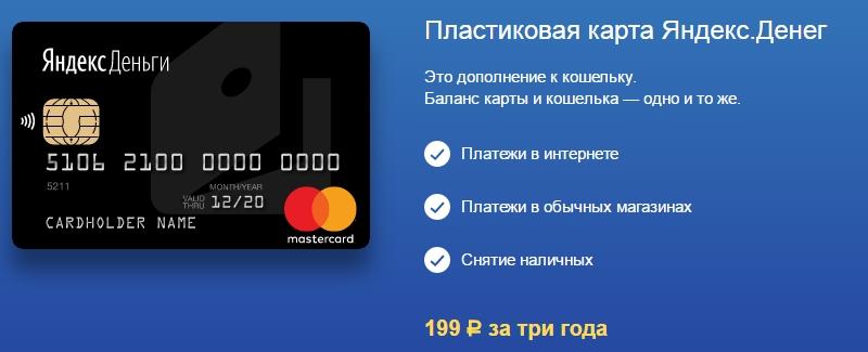 Яндекс Деньги: пластиковая карта