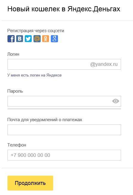 Как зарегистрироваться в Яндекс.Деньги в Беларуси