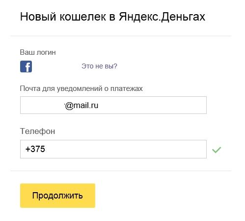 Яндекс.Деньги в Беларуси: регистрация