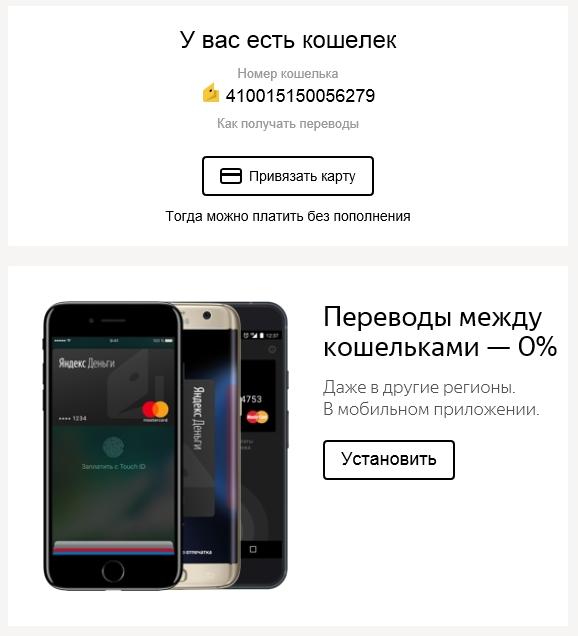 Яндекс.Деньги: регистрация кошелька в Беларуси