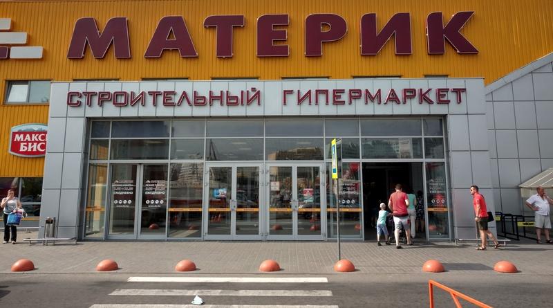 Материк Минск - строительный гипермаркет