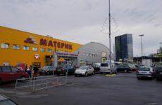 Матери Минск, строительный гипермаркет