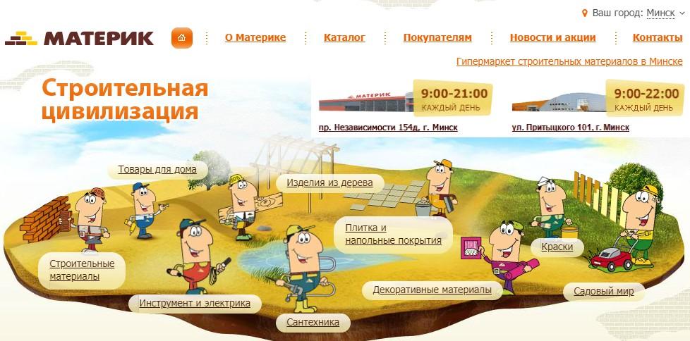 Официальный сайт Материк Минск