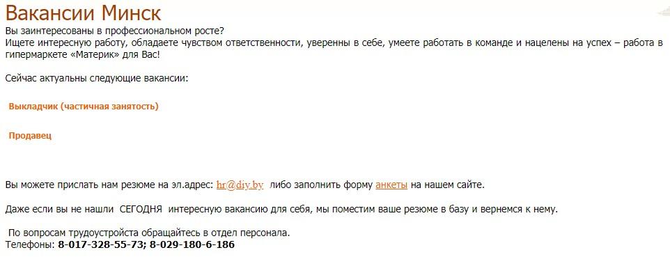 Вакансии Материк Минск