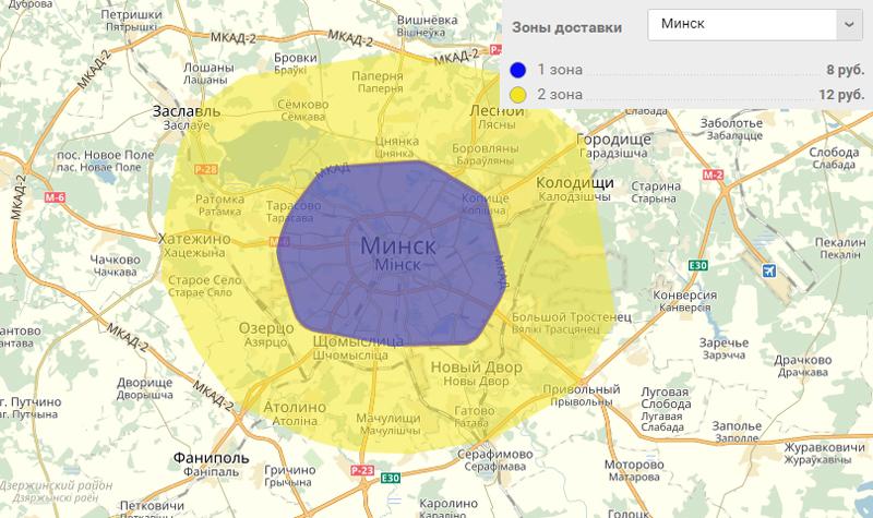 ОМА: доставка по Минску
