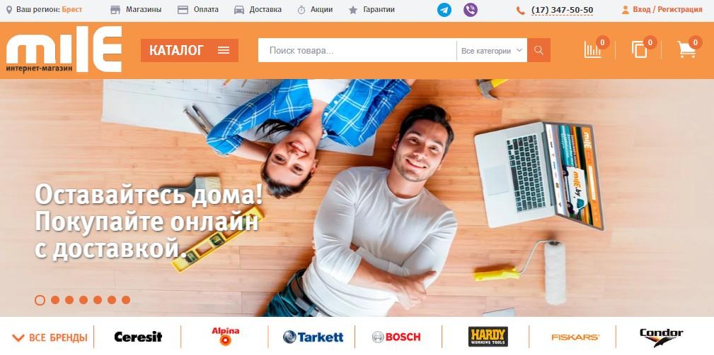 Миле Брест сайт строительного магазина