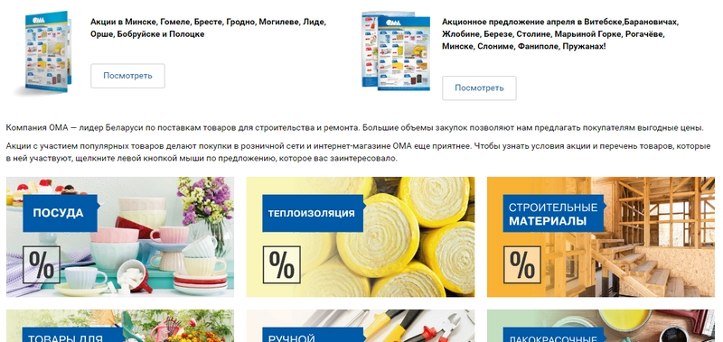 Акции и скидки Ома Витебск