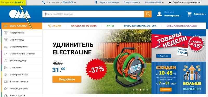 Официальный сайт Ома Витебск