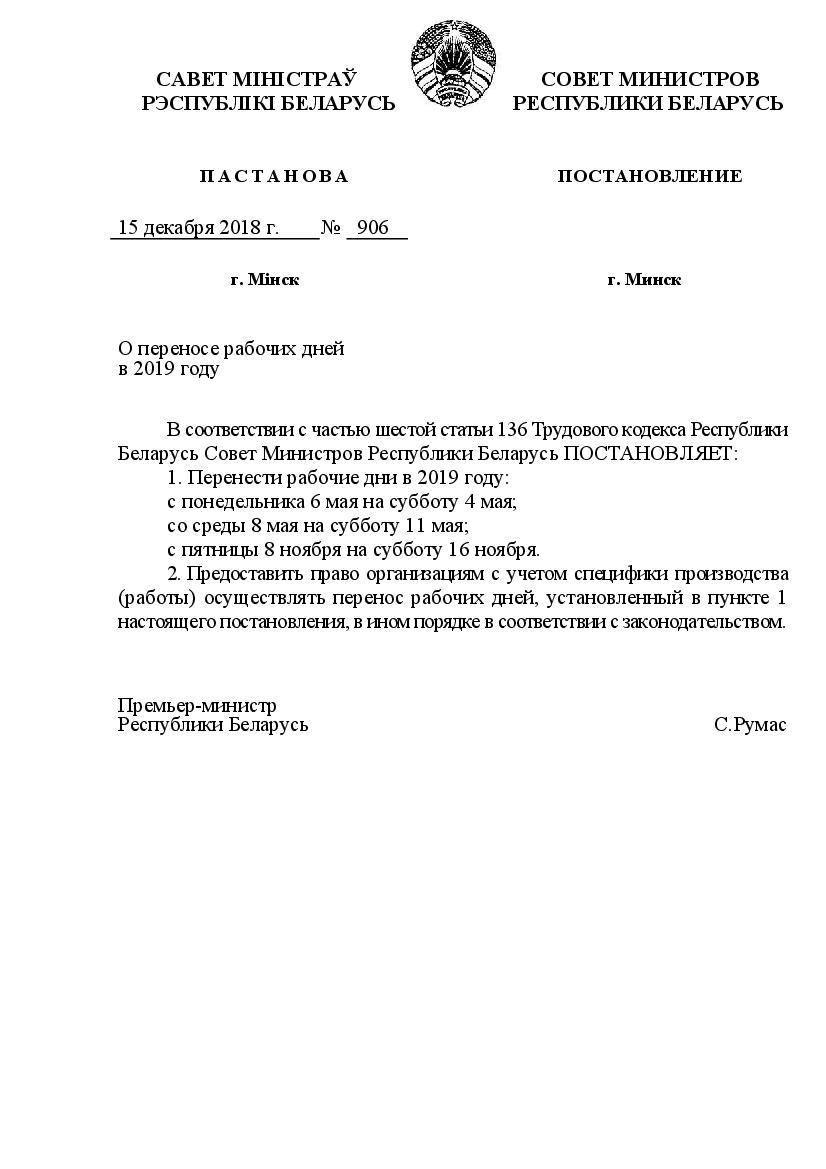 Полный текст постановления Совмина РБ №906 от 15.12.2018