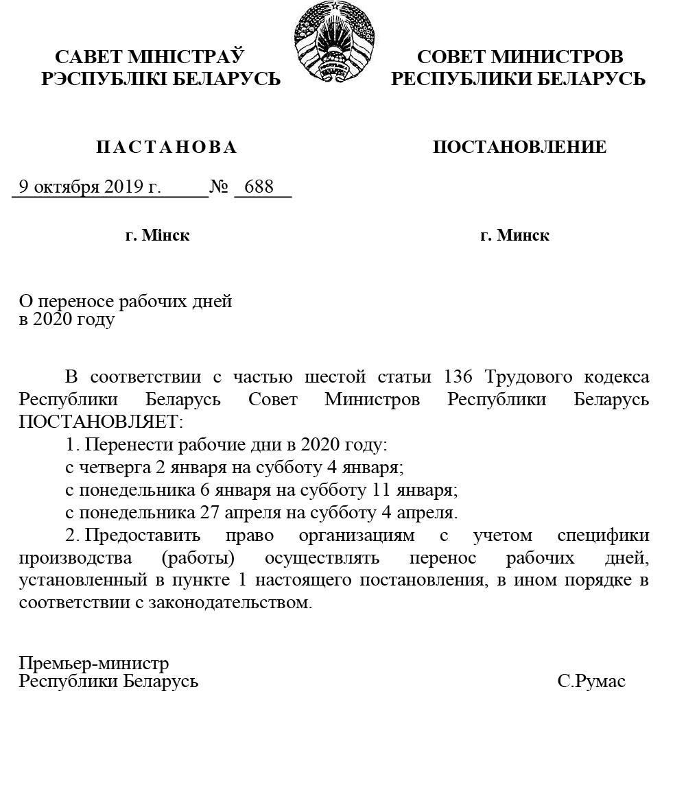 Полный текст постановления Совмина РБ №688 от 9.11.2019 о переносе рабочих дней в 2020 году